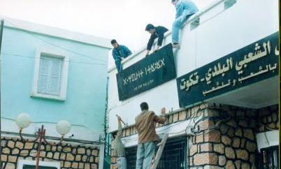T'Koukt, le 23 Mai 2004 dans T'kout : 1954, 2007 mairiedetkoukt
